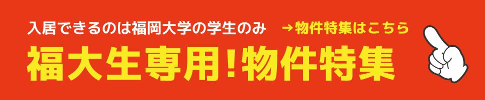 福岡大学生専用物件