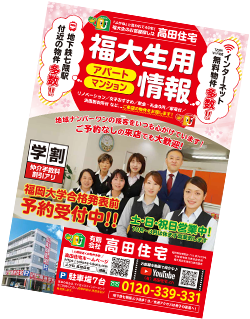 福大生用アパート・マンション情報