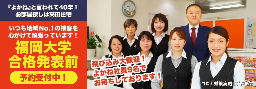 福岡大学合格発表前