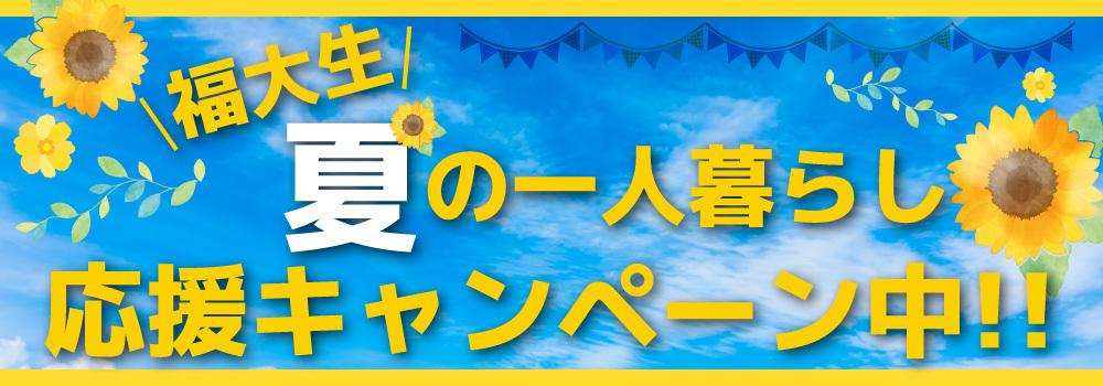 福大生 夏の一人暮らし応援キャンペーン中