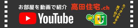 youtube高田住宅